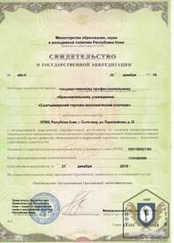 Свидетельство о гусударственной аккредитации